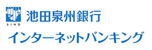 池田泉州銀行 インターネットバンキング 申し込み